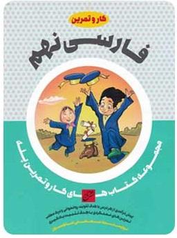 فارسی نهم کار و تمرین پله گاج