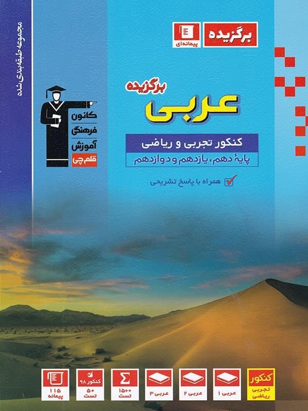 برگزیده عربی جامع قلم چی
